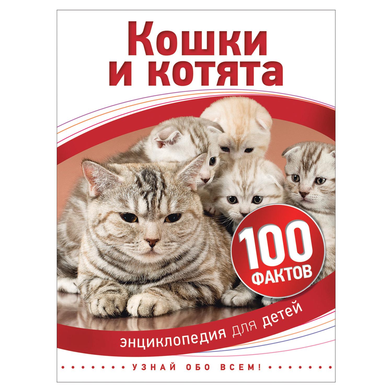 Энциклопедия детская. 100 фактов. Кошки и котята. Паркер С.