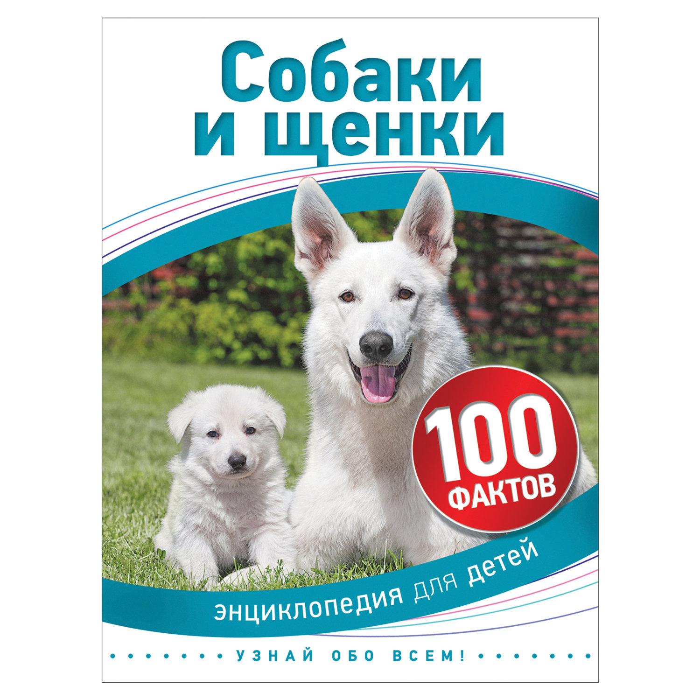 100 фактов. Собаки и щенки. Бедуайер К.