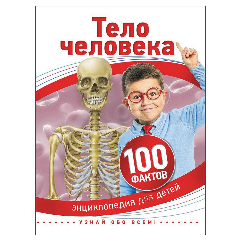 Энциклопедия детская. 100 фактов. Тело человека. Паркер С.