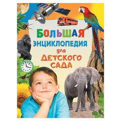 Большая энциклопедия для детского сада. Гальперштейн Л.Я., Никишин А.А.