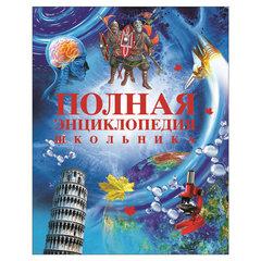 Полная энциклопедия школьника. Горкин А.П.
