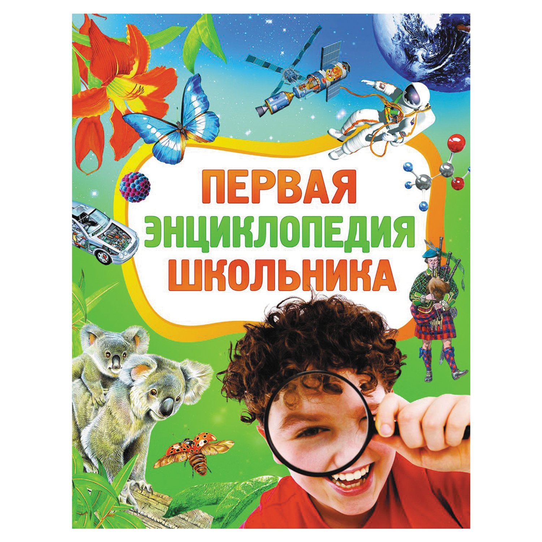 Первая энциклопедия школьника, Житомирский С.В., Лукьянов М.О.