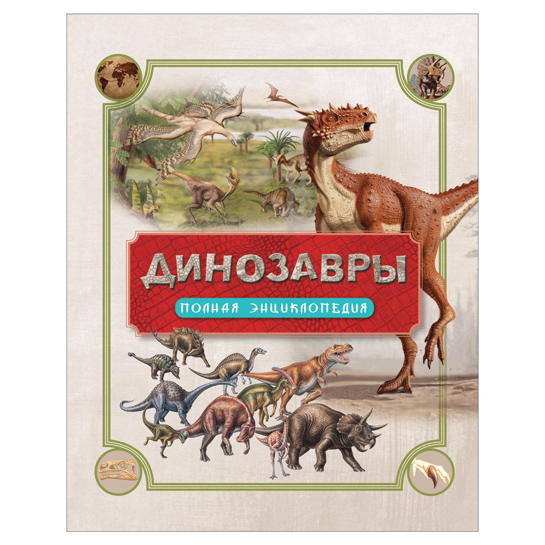 Динозавры. Полная энциклопедия, Колсон Р.