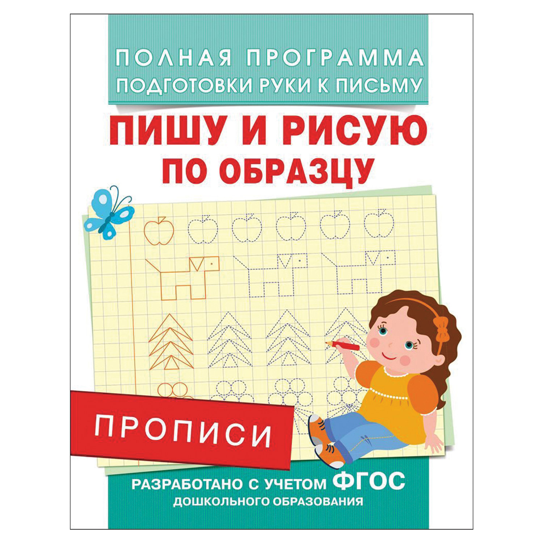 """Прописи """"Пишу и рисую по образцу"""", Столяренко А.В."""