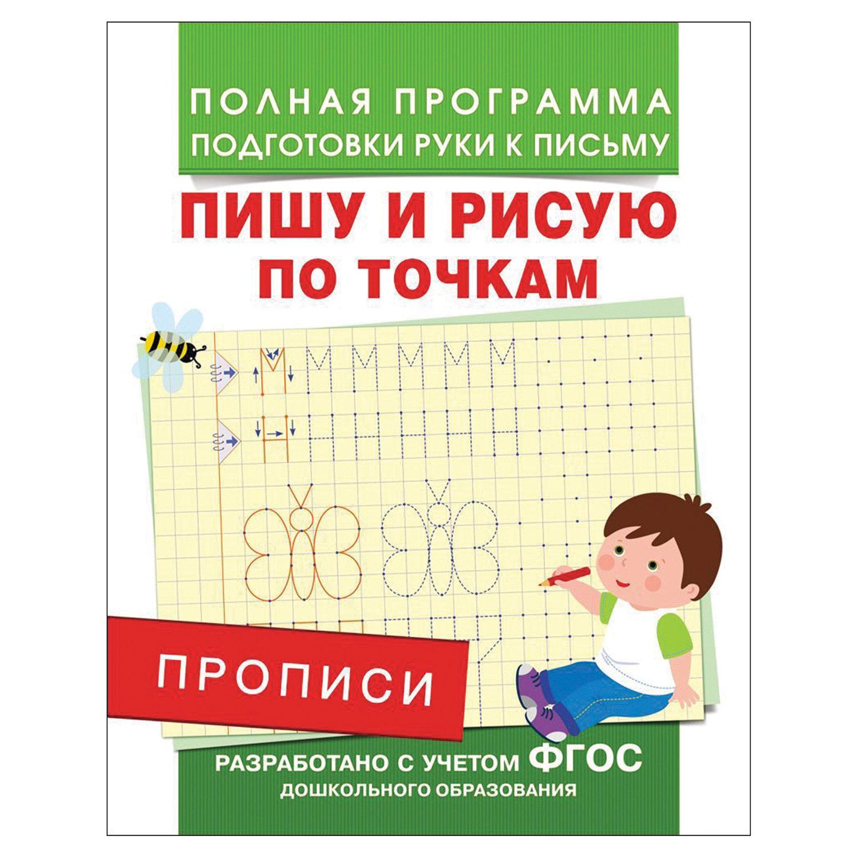 """Прописи """"Пишу и рисую по точкам"""". Столяренко А.В."""