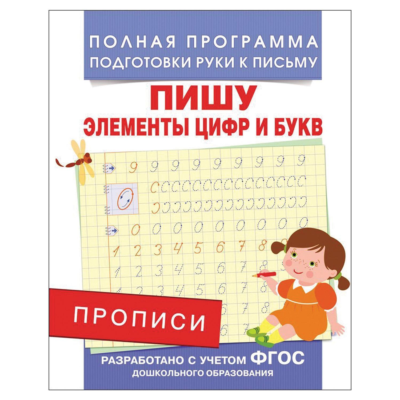 """Прописи """"Пишу элементы цифр и букв"""", Столяренко А.В."""