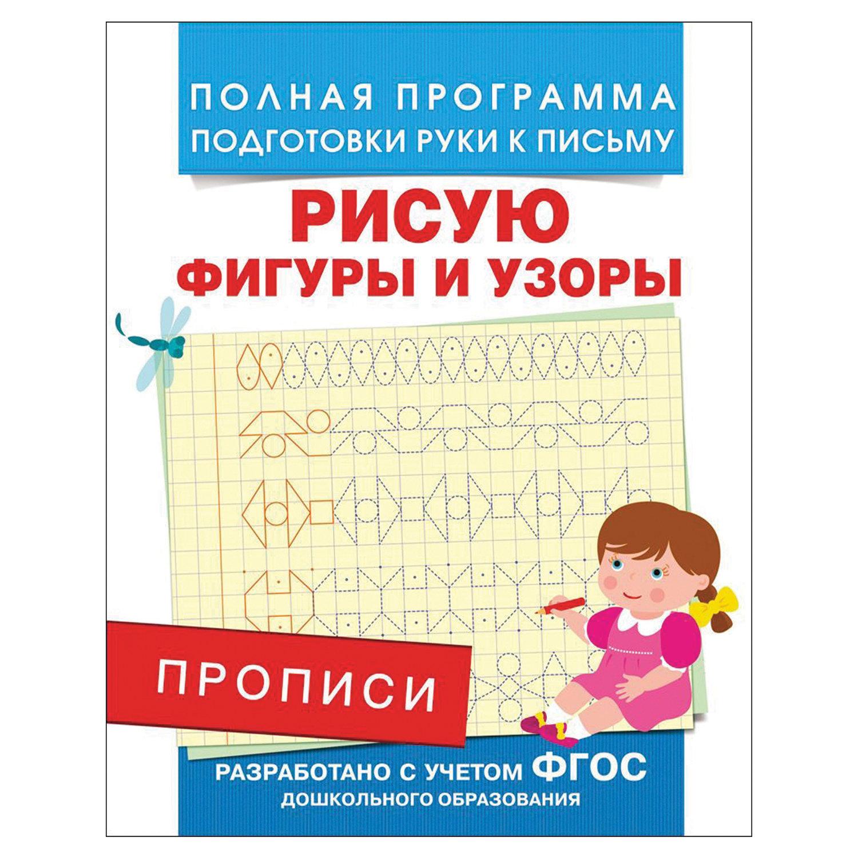 """Прописи """"Рисую фигуры и узоры"""", Столяренко А.В."""