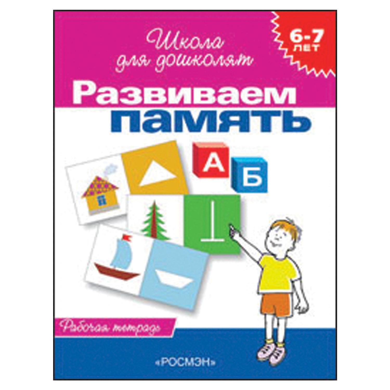 """Тетрадь рабочая """"Школа для дошколят. Развиваем память"""", Гаврина С.Е."""