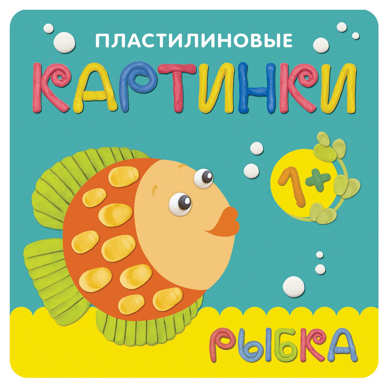 Пластилиновые картинки. Рыбка, Романова М.