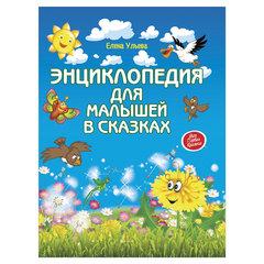 Энциклопедия для малышей в сказках, Ульева Е.