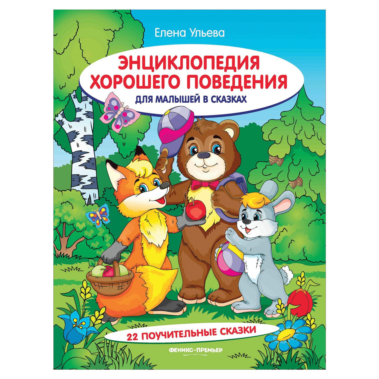 Энциклопедия хорошего поведения для малышей в сказках, Ульева Е.