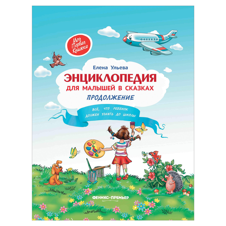 Энциклопедия для малышей в сказках. Продолжение, Ульева Е.