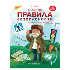 Энциклопедия для малышей в сказках. Главные правила безопасности, Ульева Е.