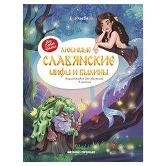 Энциклопедия для малышей в сказках. Любимые славянские мифы и былины, Ульева Е.