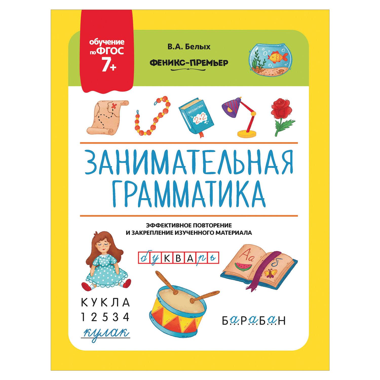 Обучение по ФГОС 7+. Занимательная грамматика