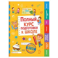 Полный курс подготовки к школе, Беляева Т.И.