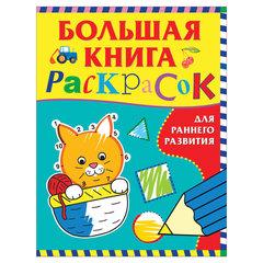 """Книжка-раскраска А4, 64 л. """"Большая книга раскрасок для раннего развития"""", Росмэн"""