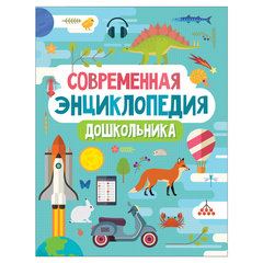 Современная энциклопедия дошкольника, Гальцева С.Н.