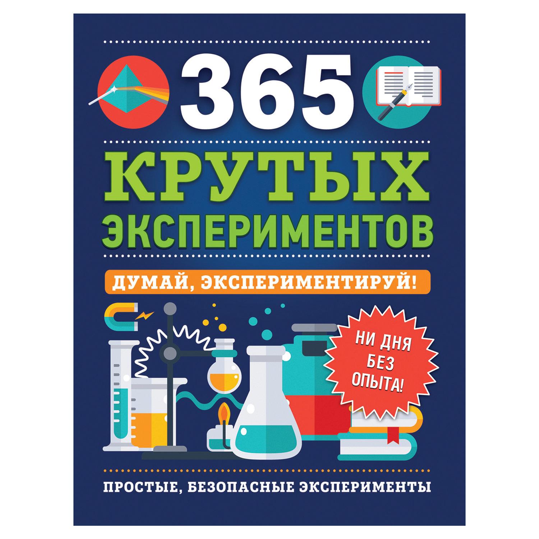 365 крутых экспериментов, Лонгфилд Э.