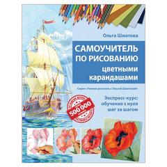 Самоучитель по рисованию цветными карандашами, Шматова О.В.