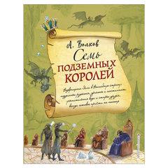 Семь подземных королей, Волков А.М.