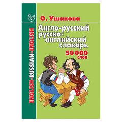 Англо-русский и русско-английский словарь. 50000 слов, Ушакова О.Д.
