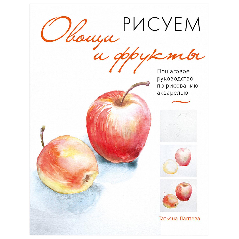 Рисуем овощи и фрукты. Пошаговое руководство по рисованию акварелью